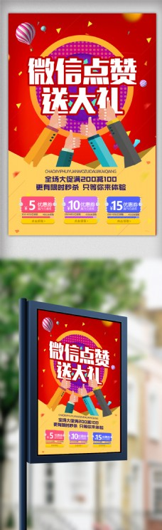 微信点赞送大礼促销海报设计