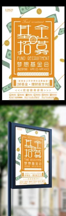 基金招募理财金融海报