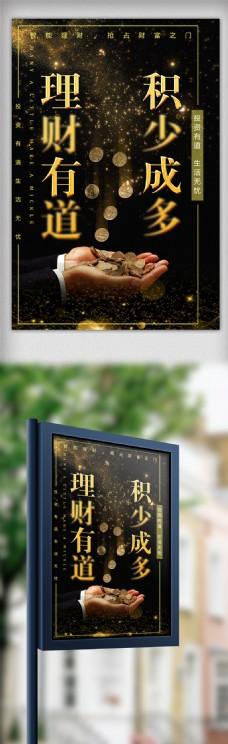 黑色金粉积少成多金融投资海报