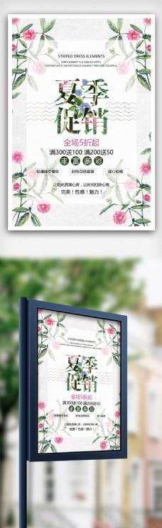 唯美花边夏季促销打折商场海报