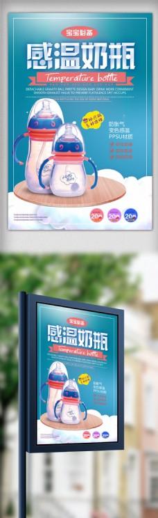 母婴用品感温奶瓶促销海报设计