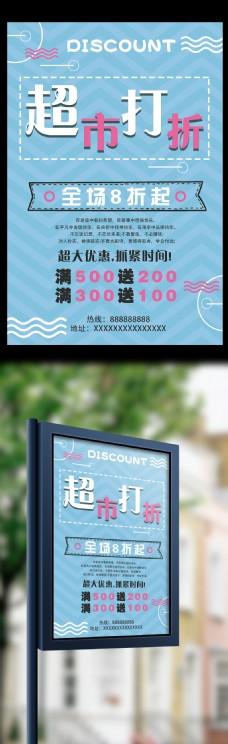 蓝色时尚简约超市打折促销宣传海报