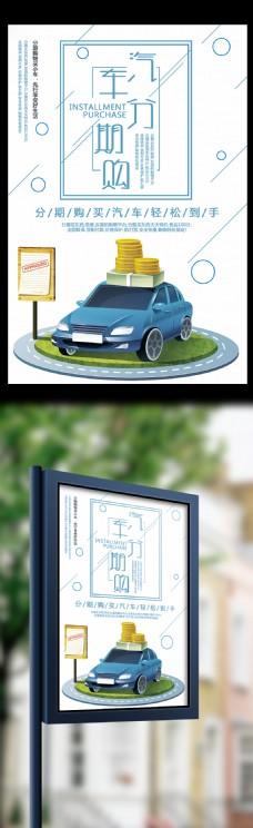 汽车分期购汽车轻松到手宣传海报
