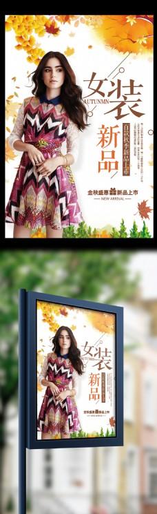 秋季女装新品促销海报设计模板
