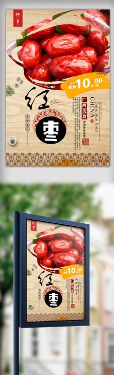 红枣补品促销海报设计