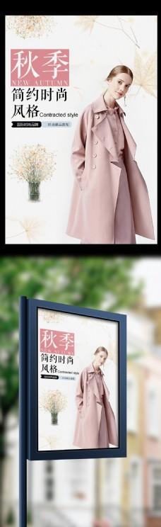 秋季简约时尚风格女装促销海报模板