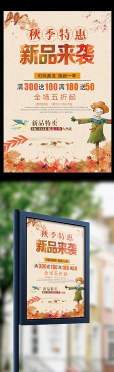 秋季新品pop促销海报