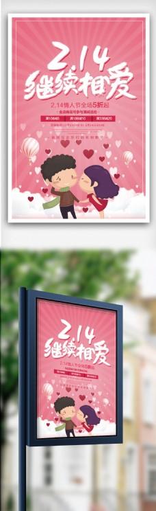 214浪漫情人节海报促销宣传展板设计