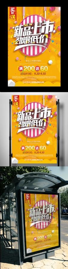 新品上市黄色立体字促销海报