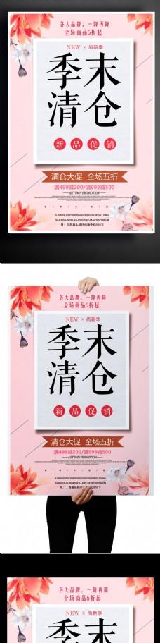 2017粉红扁平商铺打折季末清仓海报模版