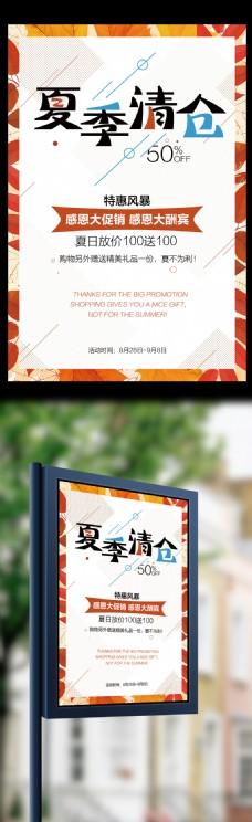 夏季清仓促销宣传海报设计
