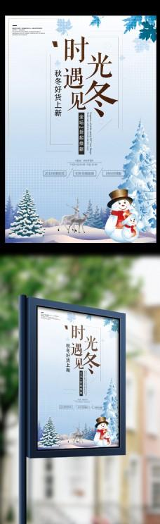 秋冬新品大促销海报下载