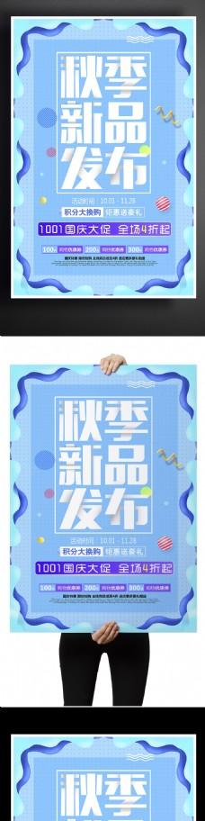 简约时尚秋季新品上市海报