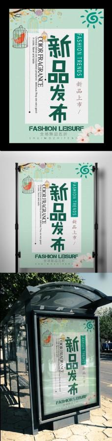绿色背景小清新秋季新品上是促销宣传海报