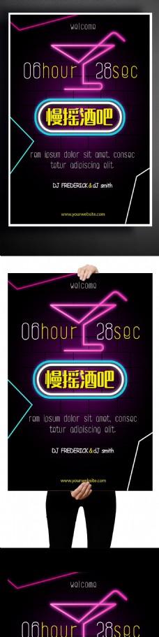 炫彩酒吧俱乐部时尚主题派对pop海报