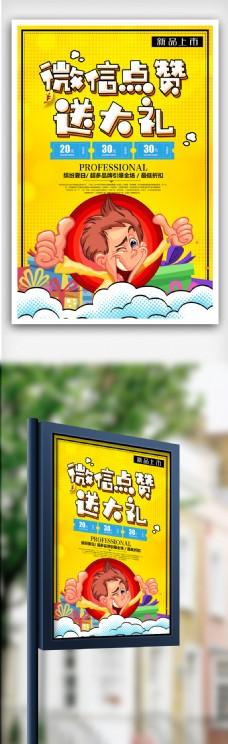 卡通微信点赞送大礼海报设计