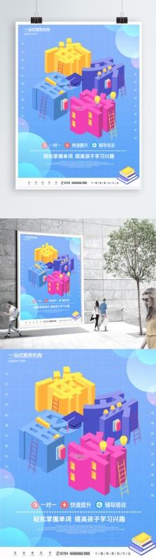 蓝色创意2.5D留学直通车海报