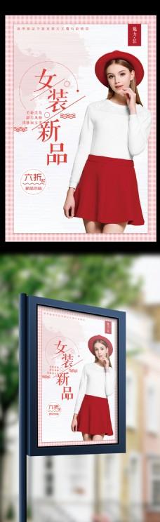 女装新品新季新品女装促销海报