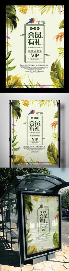 2017年淡黄色国庆秋季会员日海报