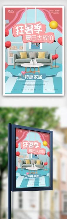 炫彩卡通夏日大放价宣传海报设计