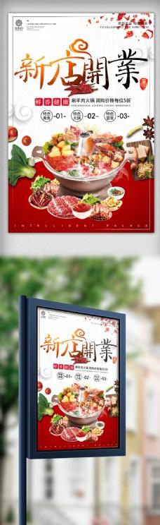 创意中式新店开业宣传促销海报