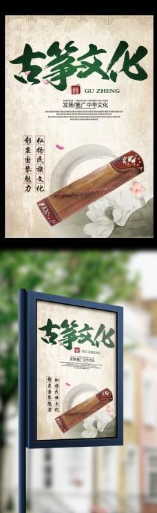 中国风古筝文化宣传海报设计