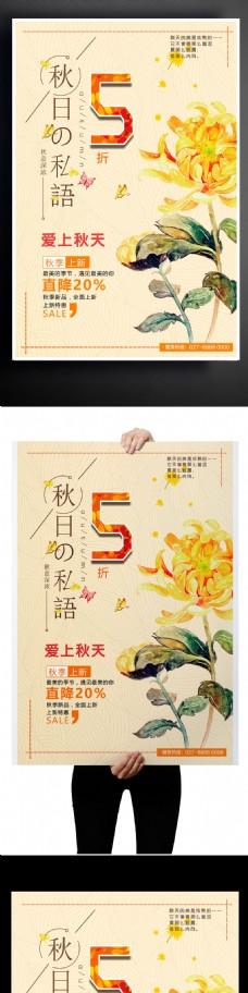 2017黄色水彩秋季新品降价优惠宣传海报PSD