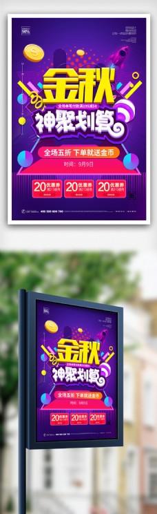 酷炫立体字金秋促销宣传海报设计