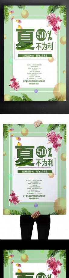 夏季折扣商场打折促销海报设计