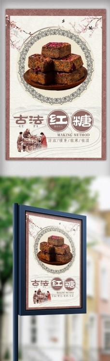 古法玫瑰红糖中国风海报