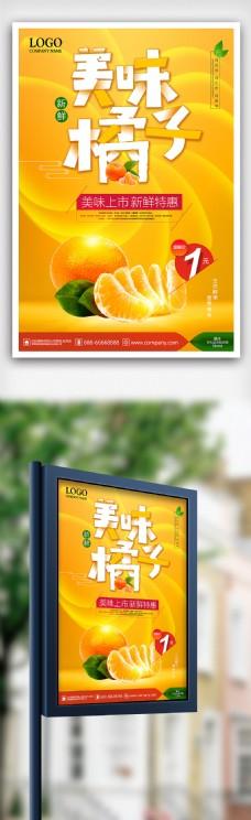 时尚风格美味橘子鲜橙水果海报