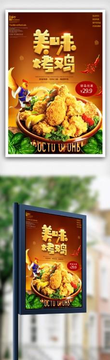 美味炸鸡特色餐饮美食促销海报设计模版1拷贝.psd