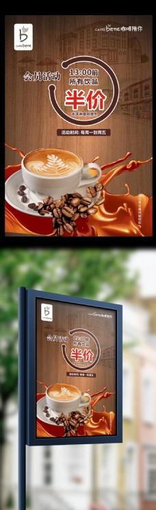 时尚大气咖啡色咖啡店海报设计模板