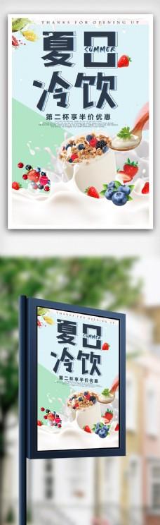 夏日冷饮海报设计.psd