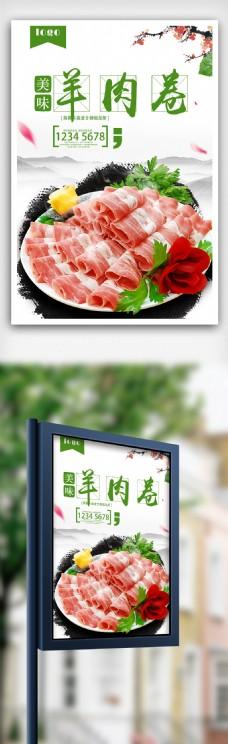 鲜美羊肉卷宣传海报