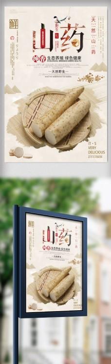 中国风美食山药海报设计
