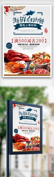海鲜自助宣传海报.psd
