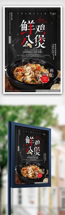 美味地锅鸡传统美食餐饮海报