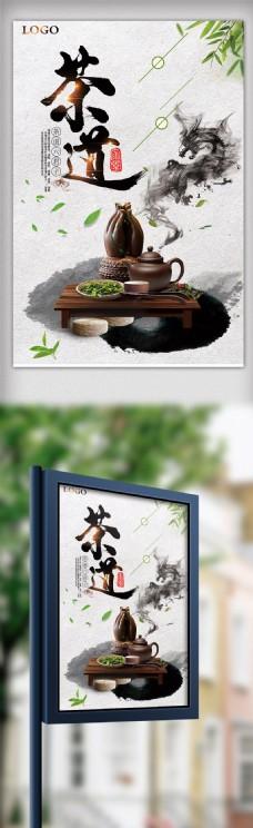精美大气中国风茶道海报设计