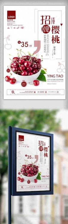 清新简约夏季招牌新鲜樱桃水果海报