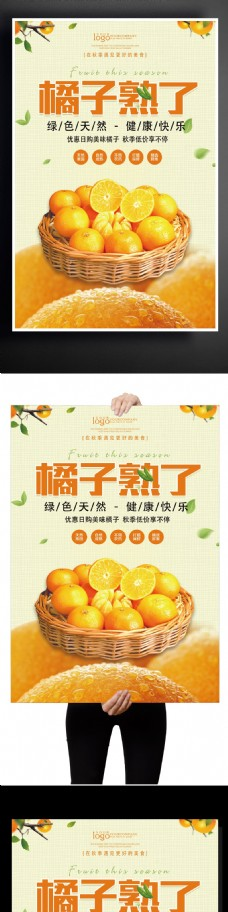 新鲜水果橘子海报图片设计