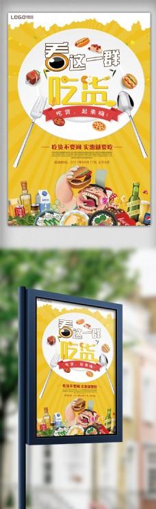 吃货促销海报