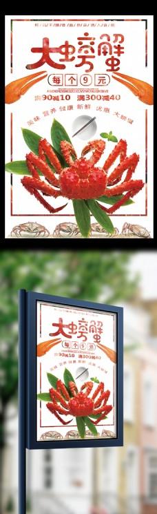 大螃蟹海鲜美食促销海报