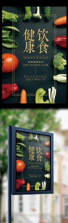 时尚健康饮食素食海报