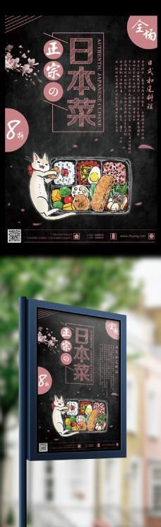 正宗日本菜美食海报