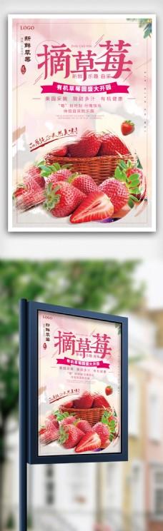 2018简约大气摘草莓海报