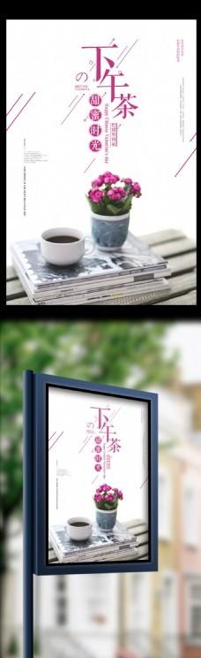 清新下午茶餐厅咖啡甜点海报