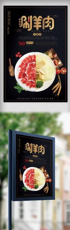 中华美食火锅涮羊肉促销海报