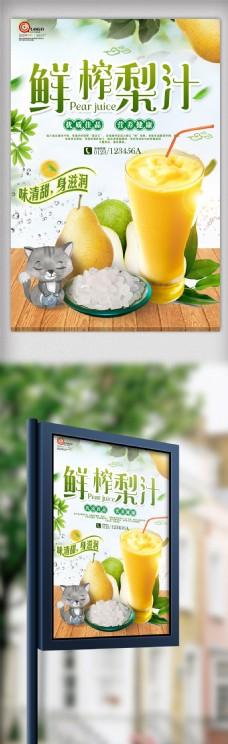 清新创意夏季冰饮海报