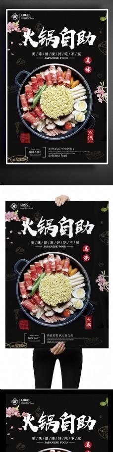 餐饮美食火锅海报